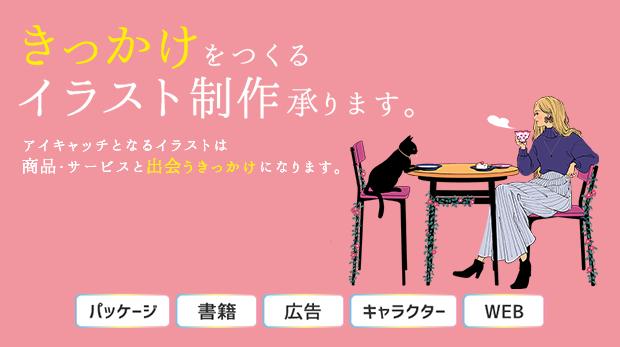 女性向けイラストデザイン制作アトリエヒラノ大阪京都